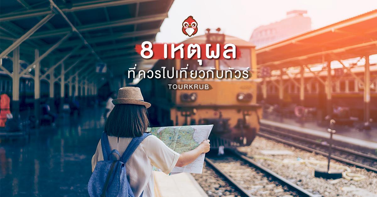 เที่ยวกับทัวร์ดียังไง? ทำไมคนไทยถึงชอบเที่ยวกับทัวร์ เรามีคำตอบ
