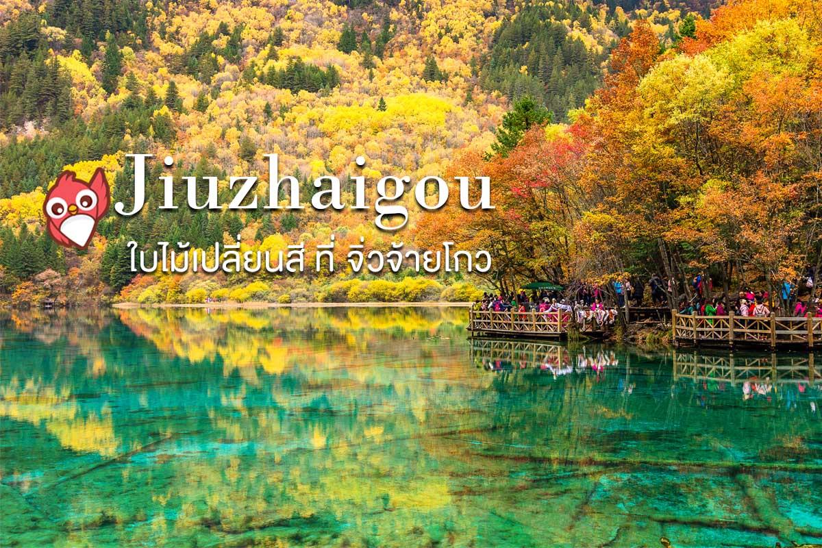 6 สถานที่ชมใบไม้เปลี่ยนสี ที่จิ่วจ้ายโกว!! ดินแดนสวรรค์ที่นักท่องเที่ยวต้องการมาเยือน