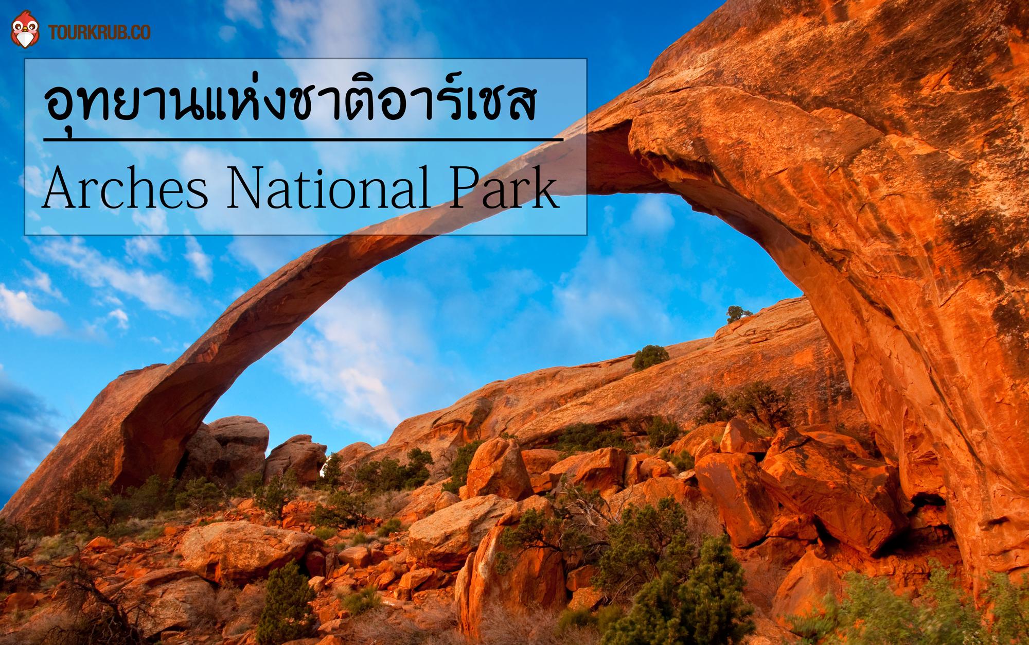 อุทยานแห่งชาติสะพานหินโค้ง หรือ อุทยานแห่งชาติอาร์เชส (Arches National Park)