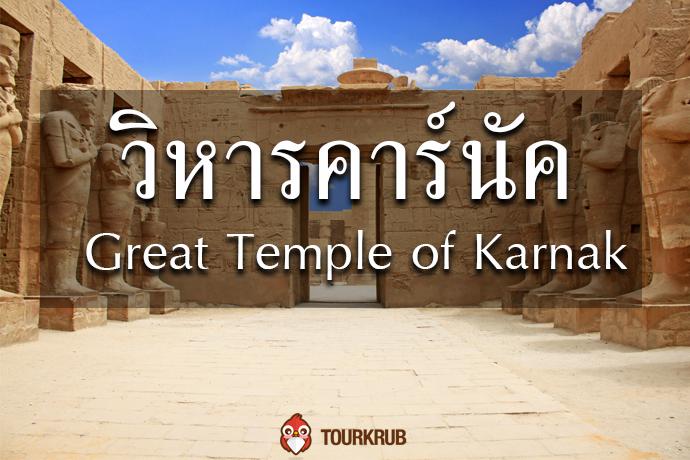 วิหารคาร์นัค เมืองลักซอร์ Great Temple of Karnak