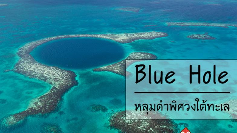หลุมดำพิศวงใต้ทะเล Blue Hole