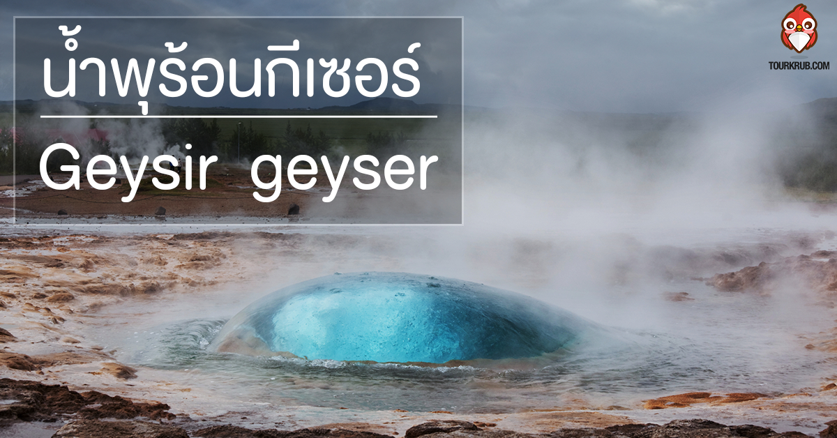น้ำพุร้อนไกเซอร์ (Geyser)