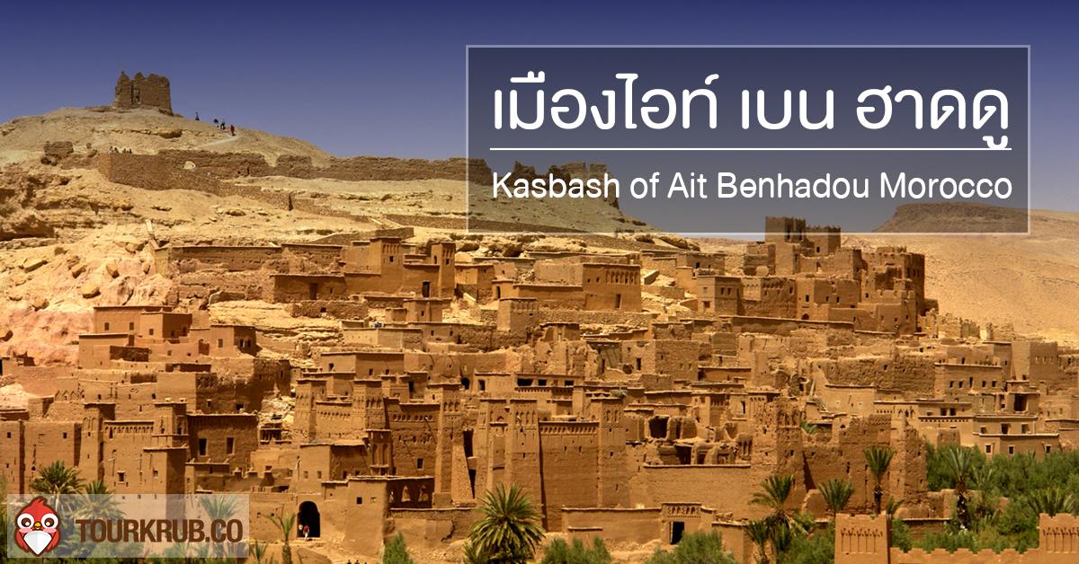 เมืองไอท์ เบน ฮาดดู  Kasbash of Ait Benhadou Morocco