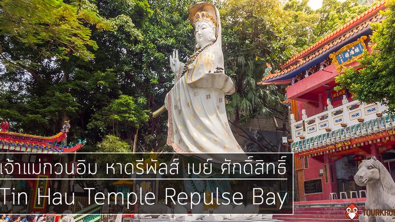 เจ้าแม่กวนอิม หาดรีพัลส์ เบย์ ศักดิ์สิทธิ์ (Repulse Bay hongkong)