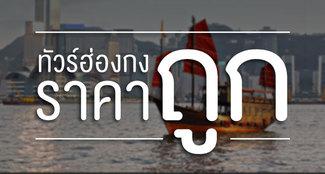 ทัวร์ฮ่องกง ราคาถูก