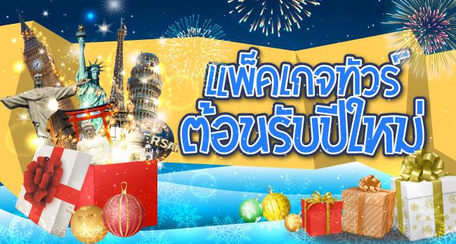 ทัวร์ต้อนรับวันปีใหม่