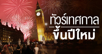ทัวร์เทศกาล วันปีใหม่