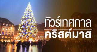 ทัวร์ช่วงเทศกาลคริสต์มาส