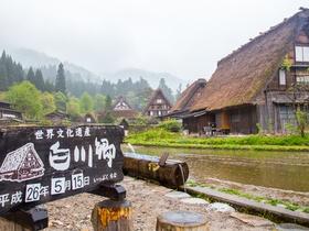 ทัวร์ญี่ปุ่น โอซาก้า ทาคายาม่า 4 วัน 3 คืน หมู่บ้านมรดกโลก ชิราคาวาโกะ สวนป่าไผ่ บิน XJ โอซาก้า ทาคายาม่า เที่ยวช่วงปิดเทอมฤดูร้อน ทัวร์โอซาก้า / ทัวร์ญี่ปุ่น โตเกียว โอซาก้า